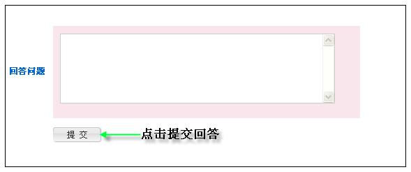 在页面顶端的搜索框输入您回答的问题的